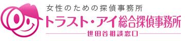 世田谷区 トラスト・アイ総合探偵事務所